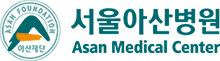 서울아산병원 로고